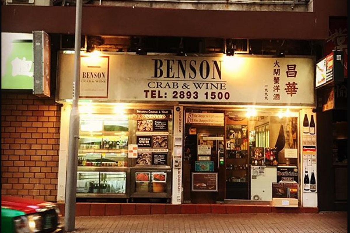 Benson Crab Wine Hong Kong