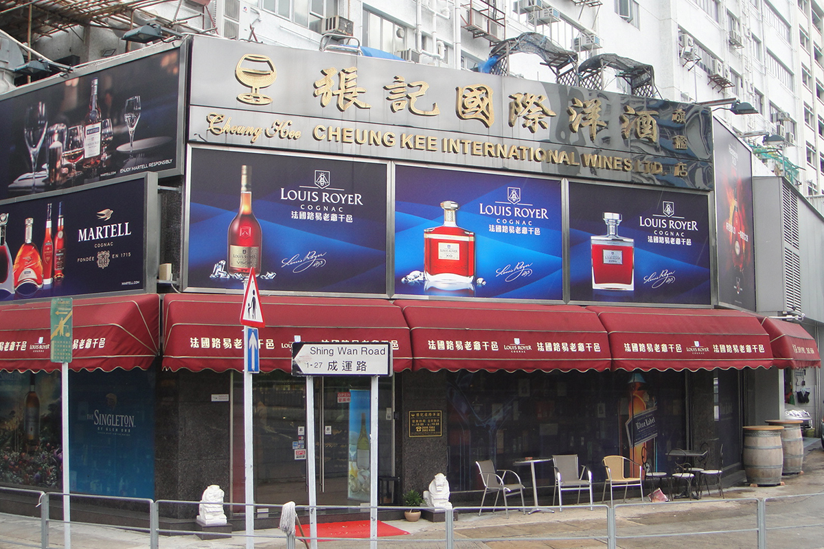 Cheung Kee Flagship Store