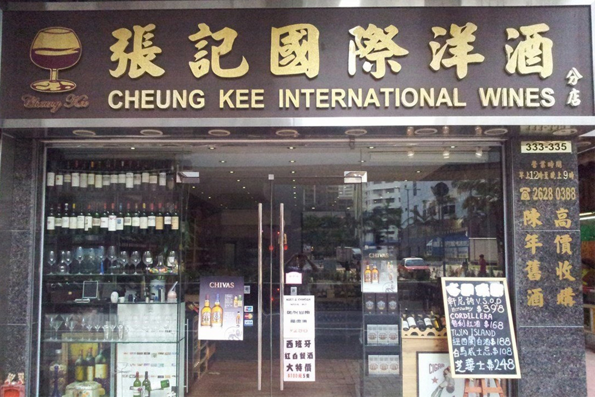 Cheung Kee Tsuen Wan