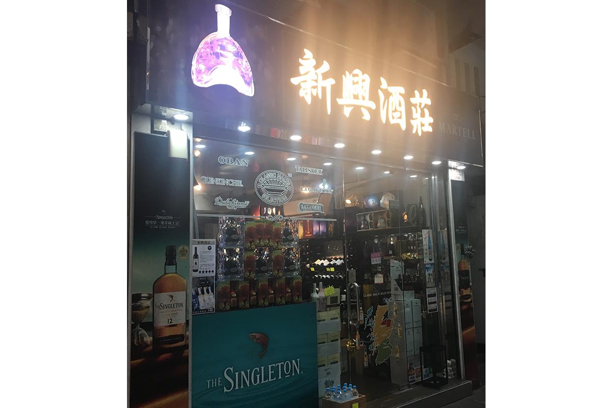 Sun-Hing-Cellar HK