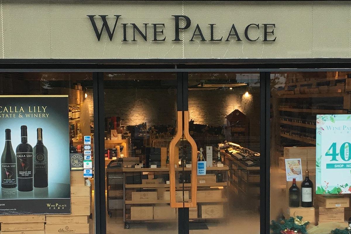 Wine Palace HK