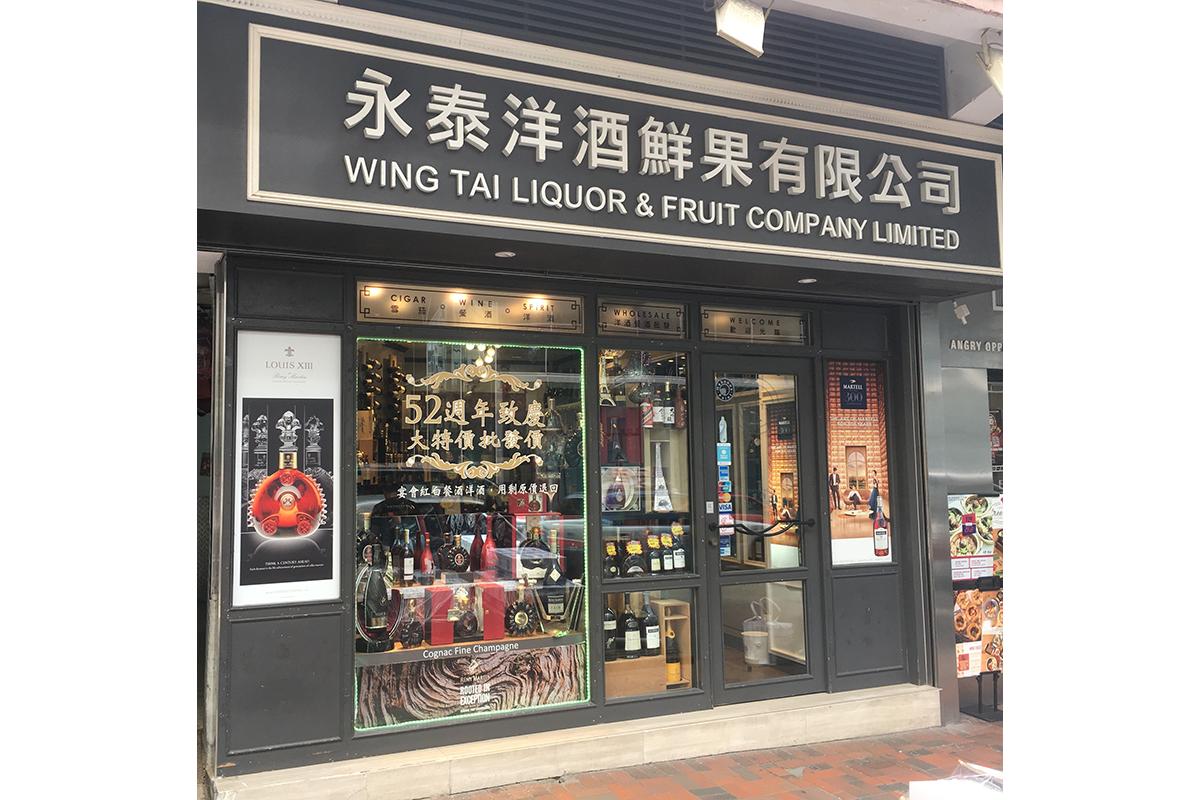 Wing Tai Liqour edited 2